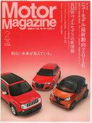 Motor Magazine (モーター マガジン) 2016年 02月号 [雑誌]
