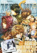 Comic ZERO-SUM (コミック ゼロサム) 2016年 02月号 [雑誌]