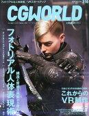 CG WORLD (シージー ワールド) 2016年 02月号 [雑誌]