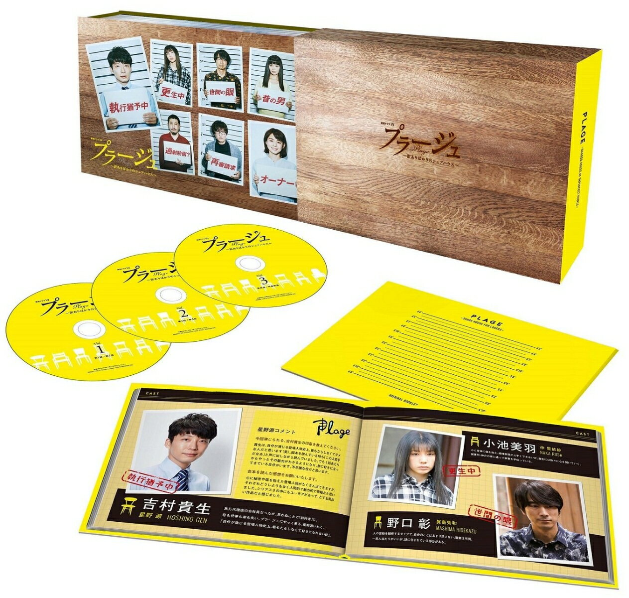 プラージュ 〜訳ありばかりのシェアハウス〜 Blu-ray BOX【Blu-ray】 [ 星野源 ]
