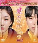 魔女の法廷 BOX2<コンプリート・シンプルDVD-BOX>