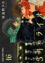 3月のライオン 16 (ヤングアニマルコミックス) [ 羽海野 チカ ]
