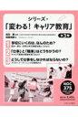 【図書館用】シリーズ・「変わる!キャリア教育」(全3巻) [ 長田徹 ]