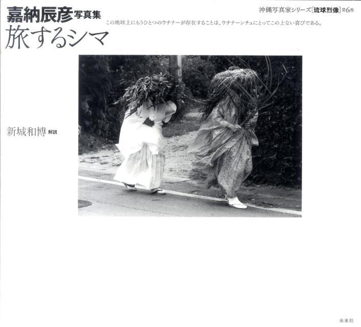 旅するシマ 嘉納辰彦写真集 (沖縄写真家シリーズ「琉球烈像」) [ 嘉納辰彦 ]