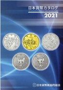 日本貨幣カタログ(2021年版)
