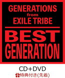 【先着特典】BEST GENERATION (International Edition) (CD+DVD) (ニューイヤーカードB付き)