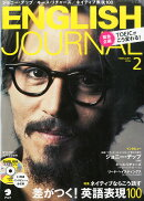 ENGLISH JOURNAL (イングリッシュジャーナル) 2016年 02月号 [雑誌]