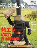 季刊地域第24号 2016年 02月号 [雑誌]