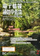 電子情報通信学会誌 2016年 02月号 [雑誌]