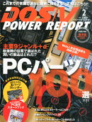 DOS/V POWER REPORT (ドス ブイ パワー レポート) 2016年 02月号 [雑誌]