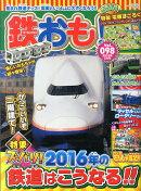 鉄おも 2016年 02月号 [雑誌]
