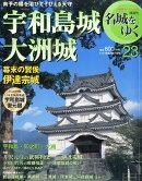 週刊 名城をゆく 2016年 2/16号 [雑誌]