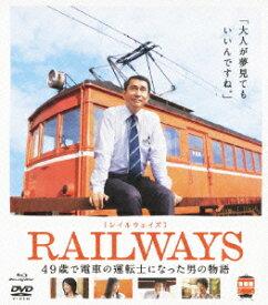 RAILWAYS【レイルウェイズ】【Blu-ray】 [ 中井貴一 ]