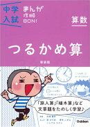 中学入試まんが攻略BON!(算数 つるかめ算)新装版