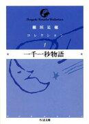 稲垣足穂コレクション(1)