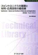 スピントロニクスの基礎と材料・応用技術の最前線普及版