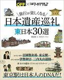 日本遺産巡礼東日本30選