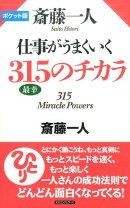 斎藤一人仕事がうまくいく315のチカラ