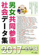 男女共同参画社会データ集(2017-2018)