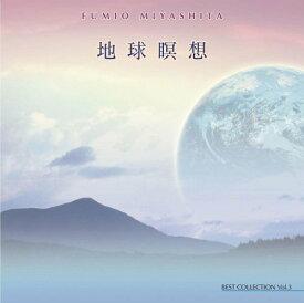 地球瞑想~ベスト・コレクションVol.3 [ 宮下富実夫 ]