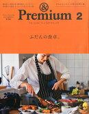 & Premium (アンド プレミアム) 2016年 02月号 [雑誌]