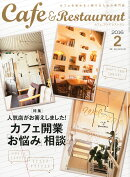 Cafe & Restaurant (カフェ アンド レストラン) 2016年 02月号 [雑誌]