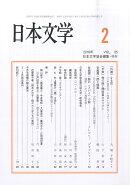 日本文学 2016年 02月号 [雑誌]