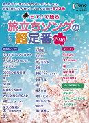 ピアノで贈る 旅立ちソングの超定番 2016 月刊ピアノ 2016年2月号増刊
