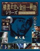 横溝正史&金田一耕助シリーズDVDコレクション 2016年 2/28号 [雑誌]