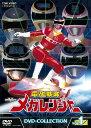 電磁戦隊メガレンジャー DVD-COLLECTION VOL.1 [ 大柴邦彦 ]