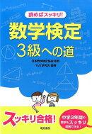 読めばスッキリ!数学検定3級への道