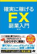 確実に稼げるFX副業入門