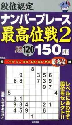 段位認定ナンバープレース最高位戦150題(2)