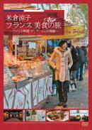 米倉涼子 フランス美食の旅 ワインと料理 マリアージュの奇跡