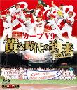 完全保存版 カープV9 黄金時代の到来【Blu-ray】 [ (スポーツ) ]