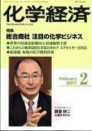 化学経済 2017年 02月号 [雑誌]