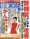 健康365 (ケンコウ サン ロク ゴ) 2017年 02月号 [雑誌]