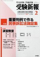 受験新報 2017年 02月号 [雑誌]