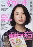 ダ・ヴィンチ 2017年 02月号 [雑誌]