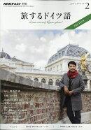 旅するドイツ語 2017年 02月号 [雑誌]