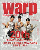 warp MAGAZINE JAPAN (ワープ マガジン ジャパン) 2017年 02月号 [雑誌]
