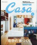Casa BRUTUS (カーサ・ブルータス) 2017年 02月号 [雑誌]