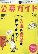 公募ガイド 2017年 02月号 [雑誌]