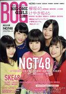 BIG ONE GIRLS (ビッグワンガールズ) No.37 2017年 02月号 [雑誌]