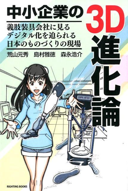 中小企業の3D進化論 義肢装具会社に見るデジタル化を迫られる日本のものづ [ 荒山元秀 ]