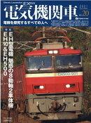 電気機関車EX(Vol.20(2021 Sum)