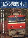 電気機関車EX(Vol.20(2021 Sum) 電機を探究するすべての人へ 特集:EH型電機魅惑の8動軸2車体機EH10&EH500 (イ…