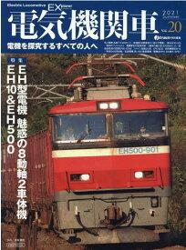 電気機関車EX(Vol.20(2021 Sum) 電機を探究するすべての人へ 特集:EH型電機魅惑の8動軸2車体機EH10&EH500 (イカロスMOOK j train特別編集)