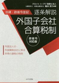 【法律・政省令並記】逐条解説 外国子会社合算税制 [ 梅本 淳久 ]