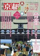 月刊 京都 2017年 02月号 [雑誌]